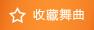 收藏狗尾草DJ歌曲_DJ王志经典中文到音乐盒